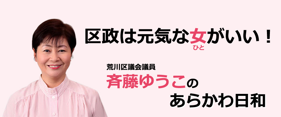 荒川区区議会議員斉藤ゆうこのあらかわ日記