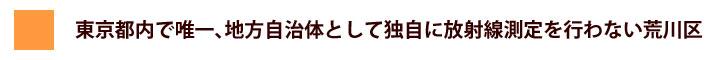 東京都内で唯一、地方自治体として独自に放射線測定を行わない荒川区