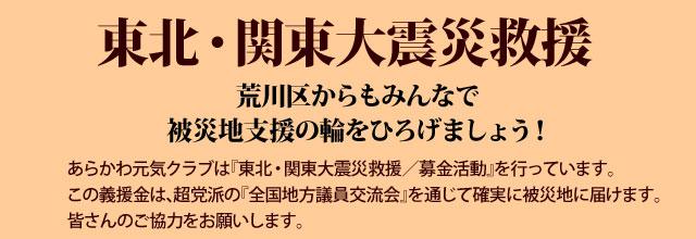 東北・関東大震災救援