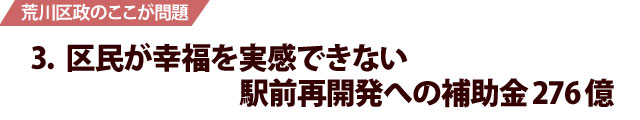 区民が幸福を実感できない 駅前再開発への補助金276億円