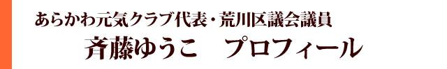 あらかわ元気クラブ代表・荒川区区議会議員 斉藤ゆうこプロフィール