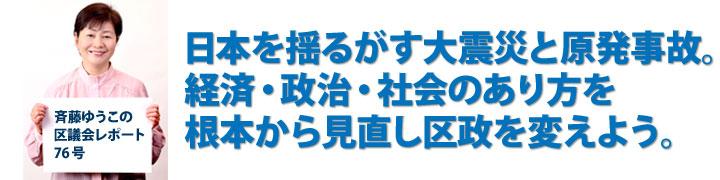 斉藤ゆうこの区議会レポート 第76号