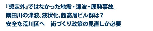 『想定外』ではなかった地震・津波・原発事故。隅田川の津波、液状化、超高層ビル群は?安全な荒川区へ 街づくり政策の見直しが必要