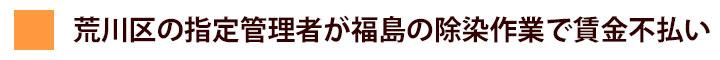 荒川区の指定管理者が福島の除染作業で賃金不払い