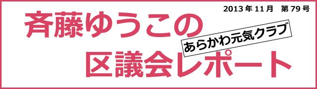 斉藤ゆうこの区議会レポート 2013年11月第79号