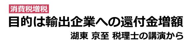 消費税増税目的は輸出大企業への還付金増額湖東京至税理士の講演から