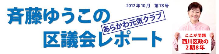 斉藤ゆうこの区議会レポート 2012年10月第78号