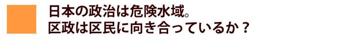 日本の政治は危険水域。区政は区民に向き合っているか?