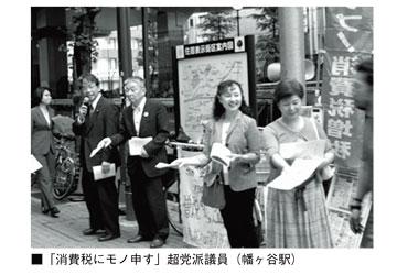 「消費税にモノ申す」超党派議員(幡ヶ谷駅)