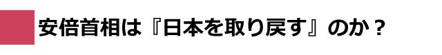 安倍首相は『日本を取り戻す』のか?