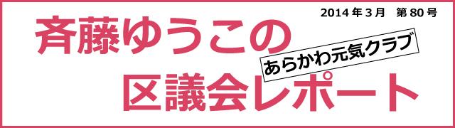 斉藤ゆうこの区議会レポート 2014年3月第80号