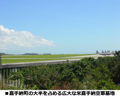 嘉手納町の大半を占める広大な米嘉手納空軍基地