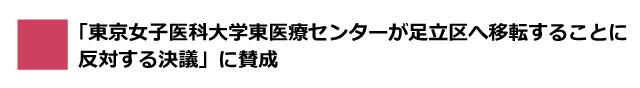 「東京女子医科大学東医療センターが足立区へ移転することに反対する決議」に賛成