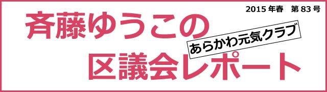斉藤ゆうこの区議会レポート 第83号