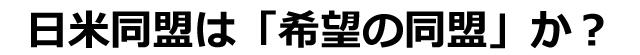 日米同盟は「希望の同盟」か?