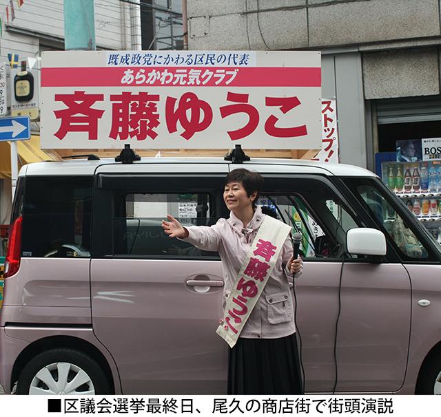 区議会選挙最終日、尾久の商店街で街頭演説