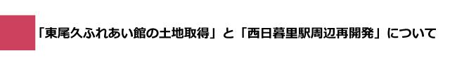 「東尾久ふれあい館の土地取得」と「西日暮里駅周辺再開発」について