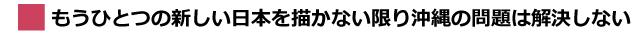 もうひとつの新しい日本を描かない限り沖縄の問題は解決しない