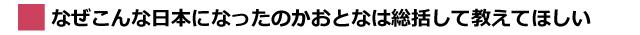 なぜこんな日本になったのか おとなは総括して教えてほしい
