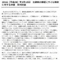 「北朝鮮の弾道ミサイル発射に対する決議 反対討論」を公開しました!