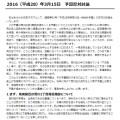 「平成28年度荒川区一般会計予算反対討論」を公開しました!