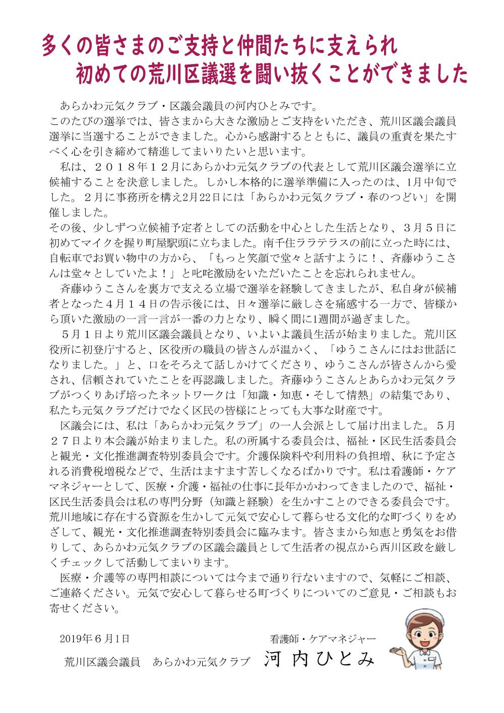 101人の会ニュース創刊号2ページ目