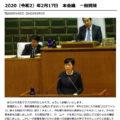 「2020(令和2)年2月17日 本会議 一般質問」を公開しました!