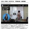 「2020(令和2)年2月25日 予算委員会 総括質疑」を公開しました!